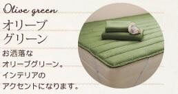 オリーブグリーン