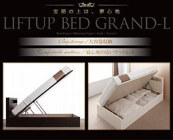 小さいサイズの収納ベッドシングル『開閉タイプが選べるガス圧式跳ね上げ大容量収納ベッド【Grand L】グランドエル』