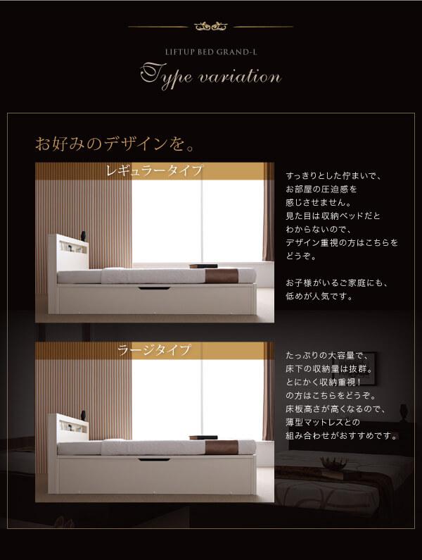 収納ベッドシングル通販 深さを選べるガス圧跳ね上げ式収納ベッド【Grand L】グランドエル
