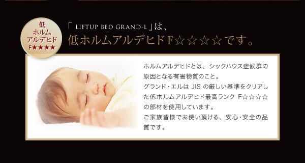 収納ベッドシングル通販 日本製収納ベッド『【Grand L】グランドエル 開閉タイプが選べるガス圧式跳ね上げ大容量収納ベッド』