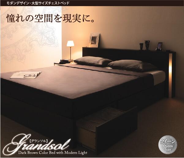 収納ベッド 組立簡単なベッド『モダンデザイン・大型サイズ収納ベッド【Grandsol】グランソル』