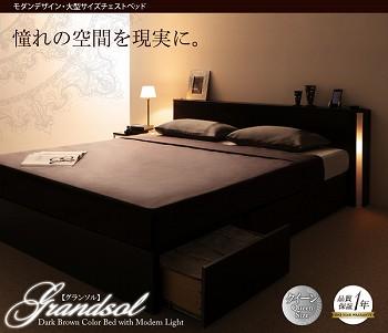 収納ベッド通販 組立簡単なベッド『モダンデザイン・大型サイズ収納ベッド【Grandsol】グランソル』