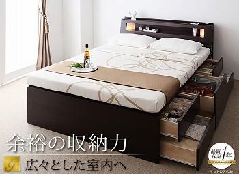 収納ベッドシングル通販 引出し式収納ベッド『モダンライト・コンセント付き収納ベッド(チェストベッド)【Granvia】グランヴィア』
