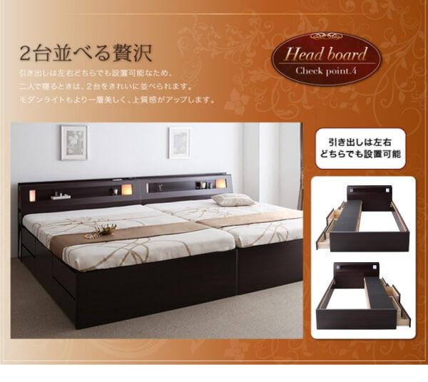 収納ベッドシングル通販 シングルベッド2台並べて1台のキングサイズベッドにする提案『シングルモダンライト・コンセント付き収納ベッド(チェストベッド)【Granvia】グランヴィア』