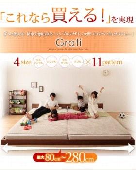 低いベッド通販 モダンライト付き低いベッド『ずっと使える・将来分割出来る・シンプルデザイン大型フロアベッド 【Grati】グラティー』