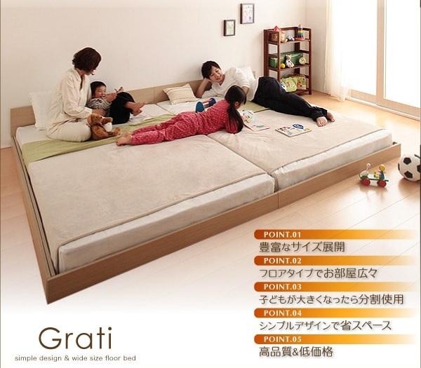 ベッド2台並べても隙間ができないベッド『ずっと使える・将来分割出来る・シンプルデザイン大型フロアベッド 【Grati】グラティー』