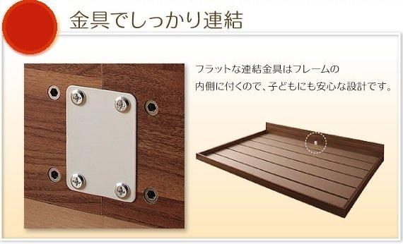 フロアベッドを2台並べてキングサイズとして使うときの連結金具