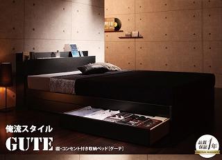 収納ベッドシングル通販 モノトーン収納ベッド『棚・コンセント付き収納ベッド【Gute】グーテ』