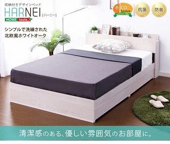 白いベッド ホワイトオーク柄のベッド『収納付きデザインベッド【HARNEI】ハーニー』