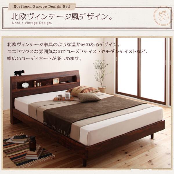 収納ベッツ通販 北欧風ベッド『棚・コンセント付きデザインすのこベッド【Haagen】ハーゲン』