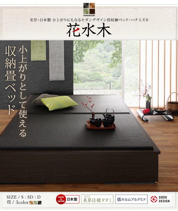 収納ベッドシングル通販『美草・日本製 小上がりにもなるモダンデザイン畳収納ベッド【花水木】ハナミズキ』