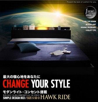 ベッドヘッドウォールを照らすの間接照明付きフロアベッド『モダンライト・コンセント付きフロアベッド【Hawk ride】ホークライド』