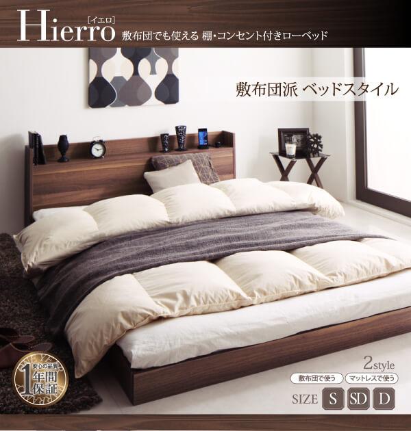 布団を敷いて使える低いベッド『棚・コンセント付きローベッド【Hierro】イエロ』
