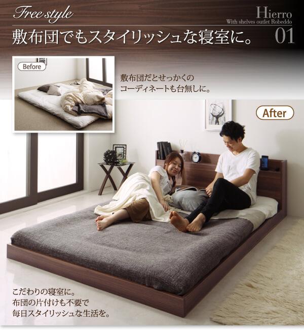 収納ベッドシングル通販 スタイリッシュなベッド『棚・コンセント付きローベッド【Hierro】イエロ』