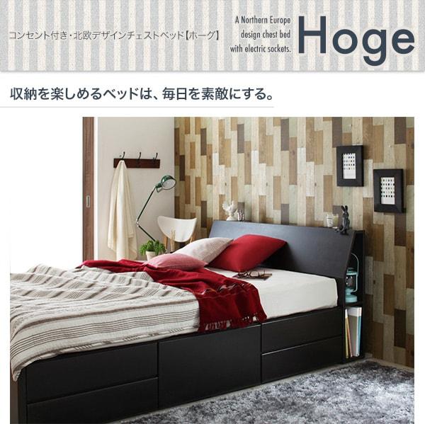 収納ベッドシングル通販 ウレタン塗装仕上げの収納ベッド『コンセント付き北欧モダンデザイン収納ベッド(チェストベッド)【Hoge】ホーグ』
