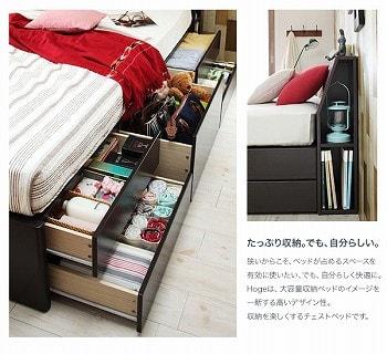 収納ベッドシングル通販 大容量収納ベッド『コンセント付き北欧モダンデザイン収納ベッド(チェストベッド)【Hoge】ホーグ』