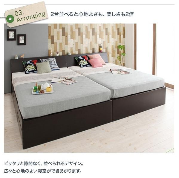 収納ベッドシングル通販 シングルベッド2台並べて1台のキングサイズベッドにする提案『【コンセント付き北欧モダンデザイン収納ベッド(チェストベッド)【Hoge】ホーグ』