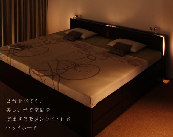 収納ベッドシングル通販 シングルベッド2台並べて1台のキングサイズベッドにする提案『モダンライト・コンセント付きチェストベッド【Huette】ヒュッテ』