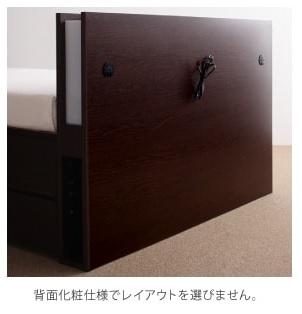 収納ベッドシングル通販 背面化粧してある収納ベッド『モダンライト・コンセント付きチェストベッド【Huette】ヒュッテ』