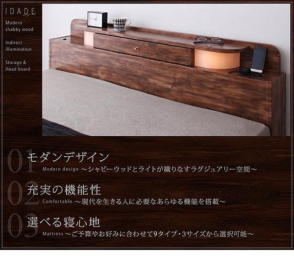 モダンライト・コンセント付き収納ベッド【IDADE】イダーデ シングル