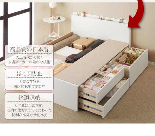 収納ベッドシングル通販 大容量収納ベッド『日本製_棚・コンセント・仕切り板付き大容量チェストベッド【Inniti】イニティ』