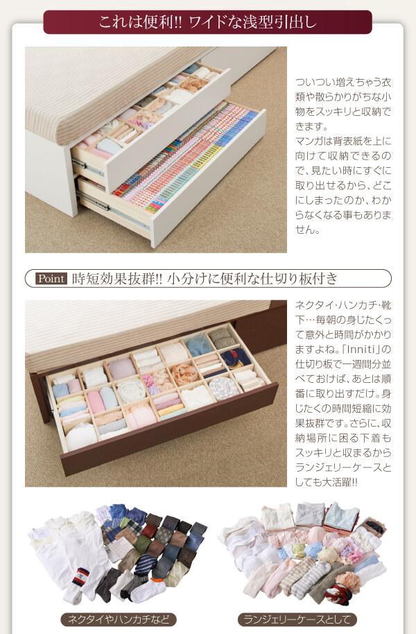 収納ベッドシングル通販 引き出しに仕切りが付いている収納ベッド『日本製_棚・コンセント・仕切り板付き大容量チェストベッド【Inniti】イニティ』