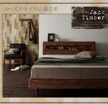 収納ベッドシングル通販 シャビーシックなベッド『棚・コンセント付きユーズドデザインすのこベッド【Jack Timber】ジャック・ティンバー』