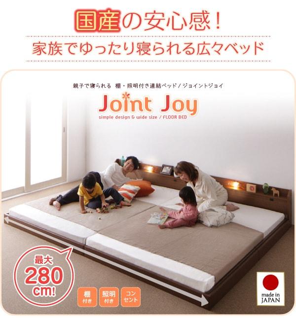 低いベッド通販 低ホルムアルデヒド建材使った低いベッド『親子で寝られる棚・照明付き連結ベッド【JointJoy】ジョイント・ジョイ』