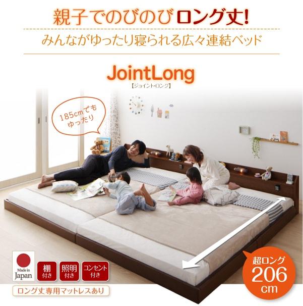 フロアタイプの長いベッド『棚・照明・コンセント付ロング丈連結ベッド【JointLong】ジョイント・ロング』