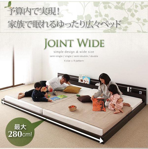 家族全員で一つのベッドでお休み!ワイドなフロアベッド『モダンライト・コンセント付き連結フロアベッド【Joint Wide】ジョイントワイド』