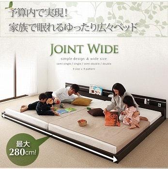 2台並べて連結してワイドサイズのベッドを実現しているフロアベッド『モダンライト・コンセント付き連結フロアベッド【Joint Wide】ジョイントワイド』
