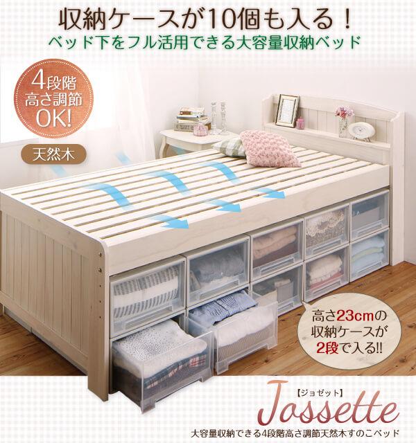 収納ベッドシングル通販 高さが変えられるすのこベッド『大容量収納できる4段階高さ調節 天然木すのこベッド【Jossette】ジョゼット』