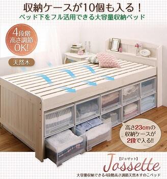収納ベッドシングル通販 高さを変えられる収納ベッド『大容量収納できる4段階高さ調節 天然木すのこベッド【Jossette】ジョゼット』