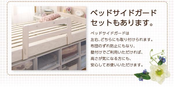 格安の2段チェスト大容量収納ベッド『大容量収納できる4段階高さ調節 天然木すのこベッド【Jossette】ジョゼット』