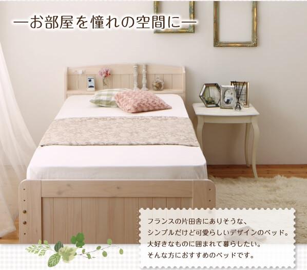 収納ベッドシングル通販 カントリー調ベッド『大容量収納できる4段階高さ調節 天然木すのこベッド【Jossette】ジョゼット』