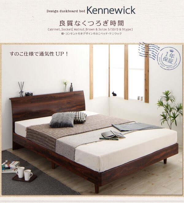 ウォールナットのシンプルベッドフレーム『棚・コンセント付きデザインすのこベッド【Kennewick】ケニウック』