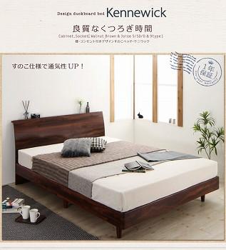 ウォールナット柄のシンプルベッドフレーム『棚・コンセント付きデザインすのこベッド【Kennewick】ケニウック』