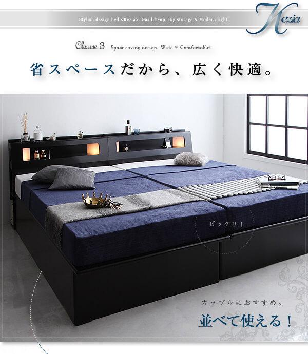 収納ベッドシングル通販 シングルベッド2台並べる提案『【Kezia】ケザイア モダンライトコンセント付き・ガス圧式跳ね上げ収納ベッド』