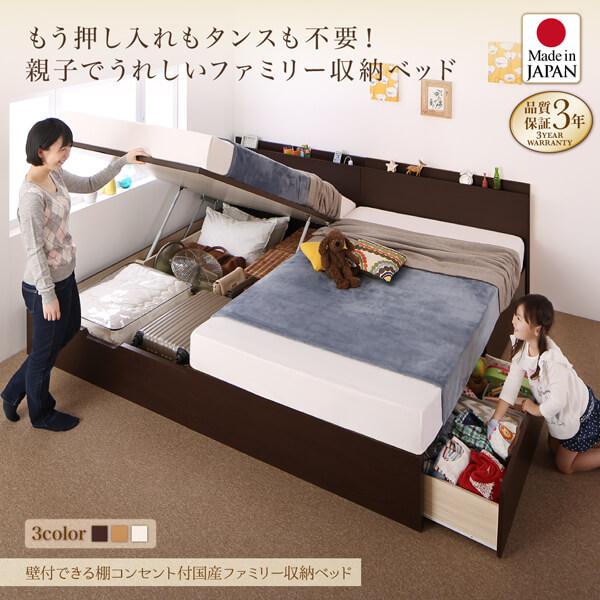 跳ね上げ収納ベッドとチェスト収納ベッドを2台ピッタリ並べられるベッド『壁付できる棚コンセント付国産ファミリー収納ベッド【Kirchen】キルヒェン』