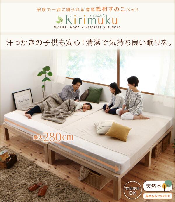 収納ベッドシングル通販 低ホルムアルデヒド部材を使ったベッド『総桐すのこベッド【Kirimuku】キリムク』