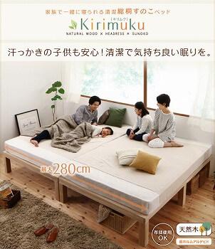 低ホルムアルデヒド部材を使ったベッド『総桐すのこベッド【Kirimuku】キリムク』