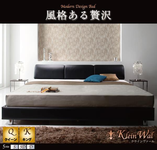 ラグジュアリーレッグタイプベッド『モダンデザインベッド 【Klein Wal】クラインヴァール』