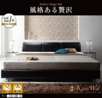 ロータイプのすのこベッド『モダンデザインベッド【Klein Wal】クラインヴァール』