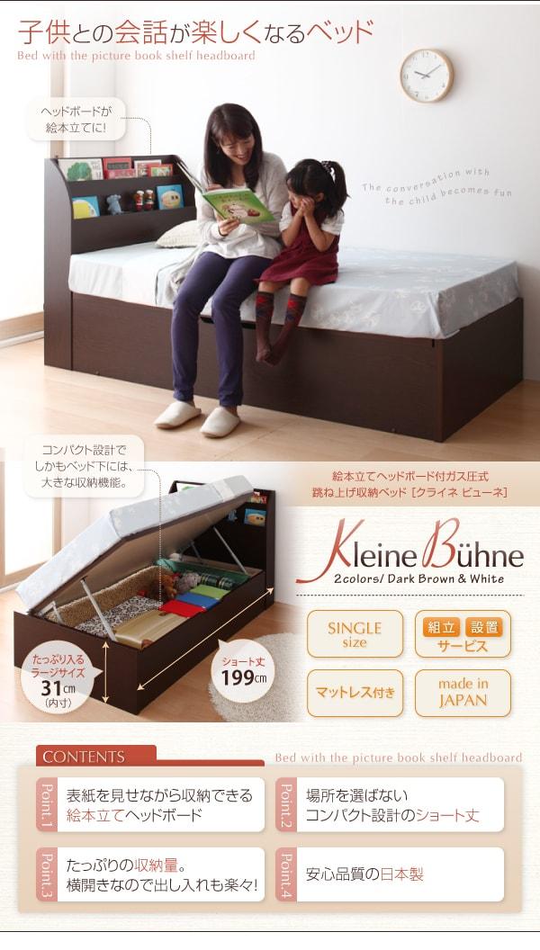 収納ベッドシングル通販『絵本立てヘッドボード付ショート丈ガス圧式跳ね上げ収納ベッド【Kleine Buhne】クライネビューネ』