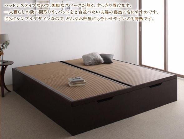 収納ベッドシングル通販 2台並べられる畳収納ベッドシングルサイズ『 美草・日本製_大容量畳跳ね上げベッド_【Komero】コメロ』