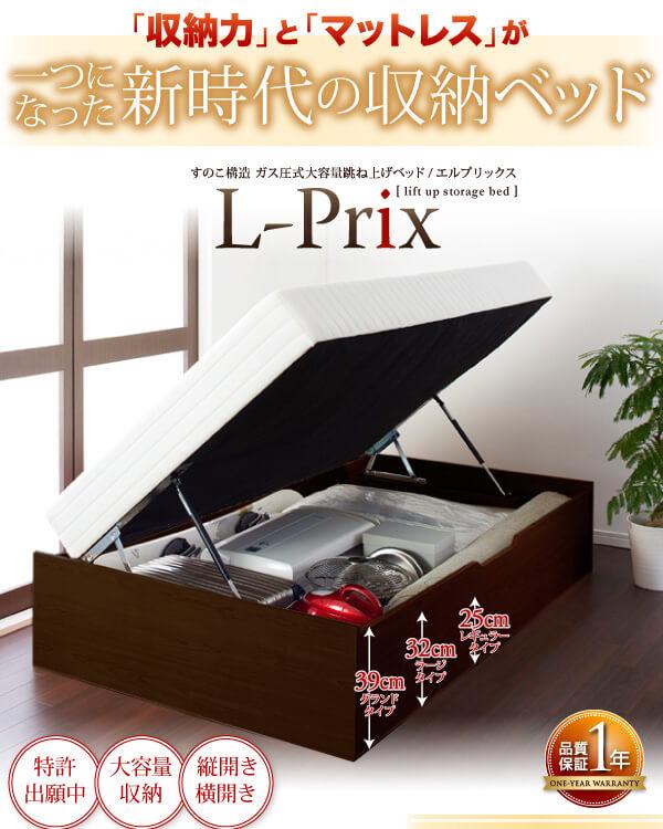 収納ベッドシングル通販 すのこベッド『すのこ構造_ガス圧式大容量跳ね上げベッド 【L-Prix】エルプリックス』
