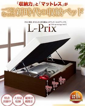収納ベッドシングル通販 跳ね上げすのこ収納ベッド『すのこ構造_ガス圧式大容量跳ね上げベッド【L-Prix】エルプリックス』