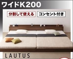 低いベッド通販『将来分割して使える・大型モダンフロアベッド【LAUTUS】ラトゥース』WK200