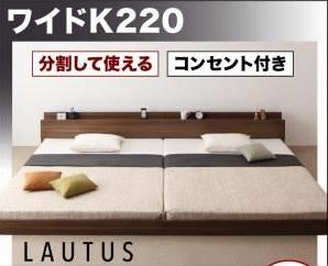 低いベッド通販『将来分割して使える・大型モダンフロアベッド【LAUTUS】ラトゥース』WK220
