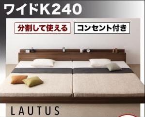 低いベッド通販『将来分割して使える・大型モダンフロアベッド【LAUTUS】ラトゥース』WK240